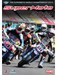 Supermoto World Championship Review 2012 DVD