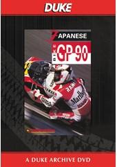 Bike GP 1990 - Japan Duke Archive DVD