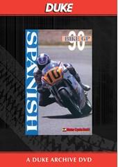Bike GP 1990 - Spain Duke Archive DVD