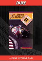 Bike GP 1991 - Japan Duke Archive DVD
