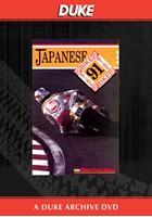 Bike GP 1991 - Japan Duke Archive DVD