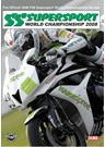 World Supersport 2008 Review DVD