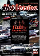 Tuner Battle Royale DVD