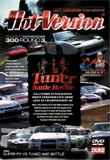 Tuner Battle Royale DVD - click to enlarge
