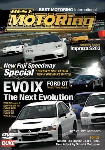Evo IX - the Next Evolution - click to enlarge