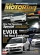 Evo IX - the Next Evolution