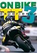 On-Bike TT Experience 3 DVD