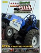 The Shakey Tractor Super Pull 2010 DVD